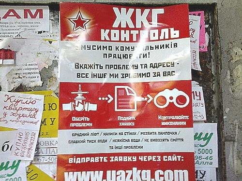 """Киевлянам предложили крепко """"сесть на шею"""" чиновникам ЖКХ"""