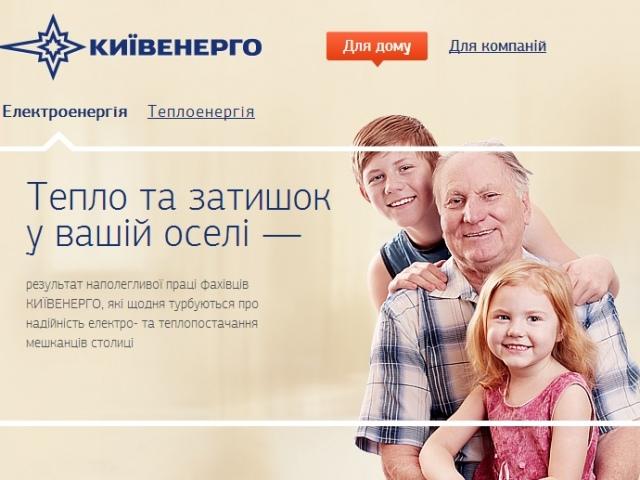 """""""Киевэнерго"""" запустит собственный интернет-магазин"""