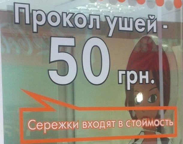 """Новая услуга от киевской """"МАФии"""": прокол ушей за 50 гривен"""