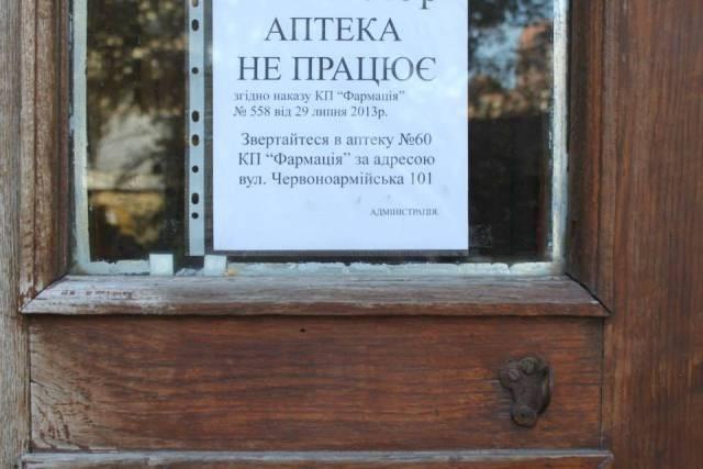 В Киеве закрылась еще одна социальная аптека