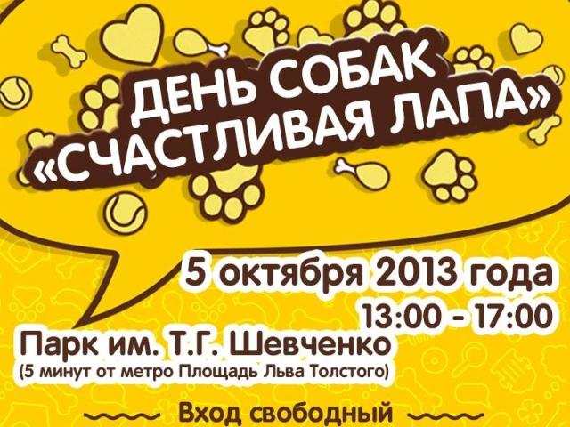 Киевлян приглашают на день защиты животных