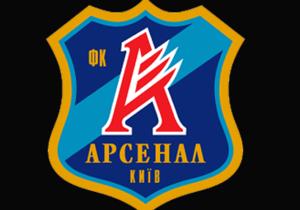 """Футбол по-киевски: """"Арсенал"""" прекращает свое существование"""