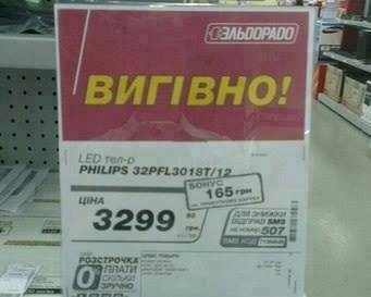 """В киевском """"Эльдорадо"""" появился оскорбительный ценник"""