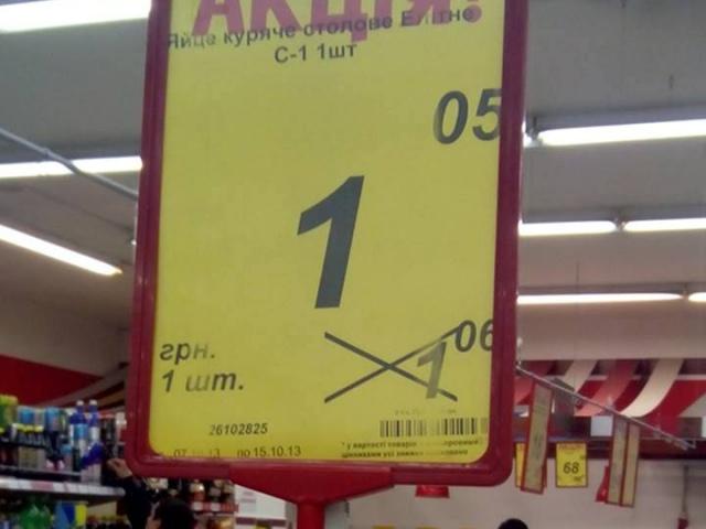 """Столичный супермаркет """"простил"""" киевлянам одну копейку на яйца"""
