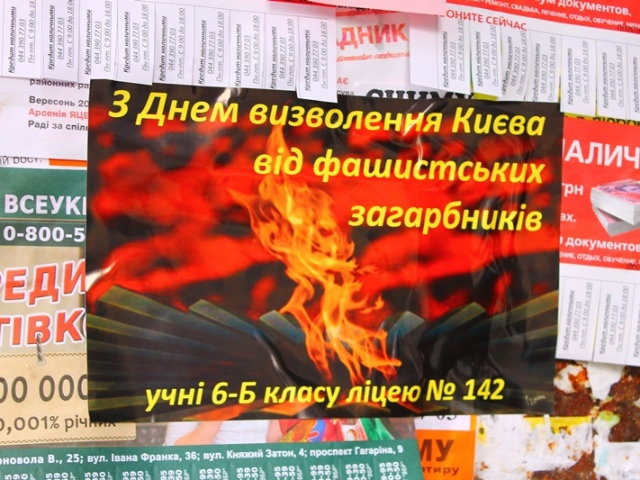 Киевский лицей вместо занятий отправил учеников расклеивать листовки