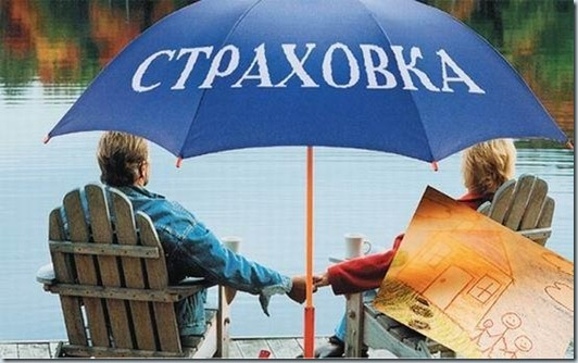 Работа в страховой компании в Киеве: что нужно знать?
