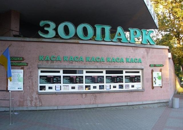 Студенты смогут бесплатно посетить Киевский зоопарк