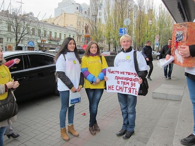 Киевляне просят не мусорить и убирать за собой в городе
