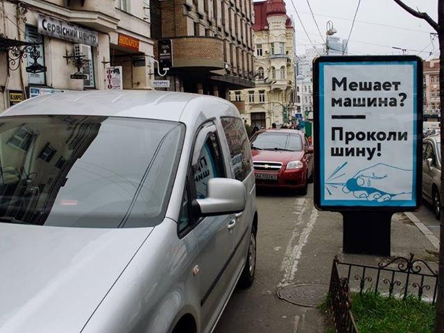 Киевлянам предлагают проколоть шины автомобилистам-нарушителям
