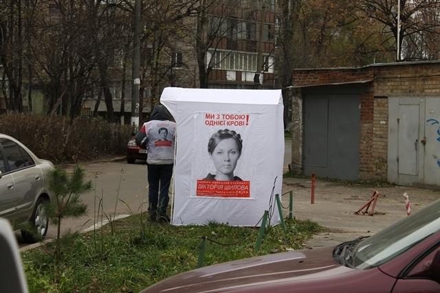 Активисты стали заниматься политикой в дворах киевских домов