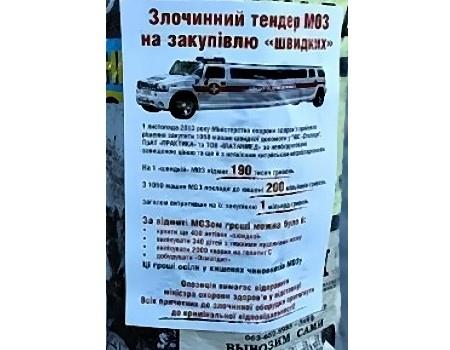 В Киеве появились наклейки против коррупции Минздрава