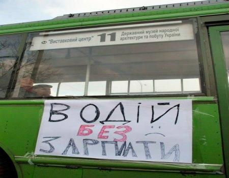 Водители троллейбусов на работе рассказывают киевлянам о проблемах с зарплатой