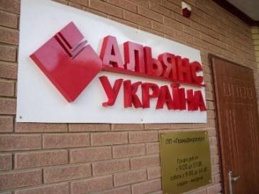 Уникальная система денежных займов: Ссуды Альянс Украина