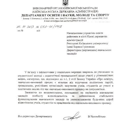 Киевским школьникам запретили идти на Евромайдан