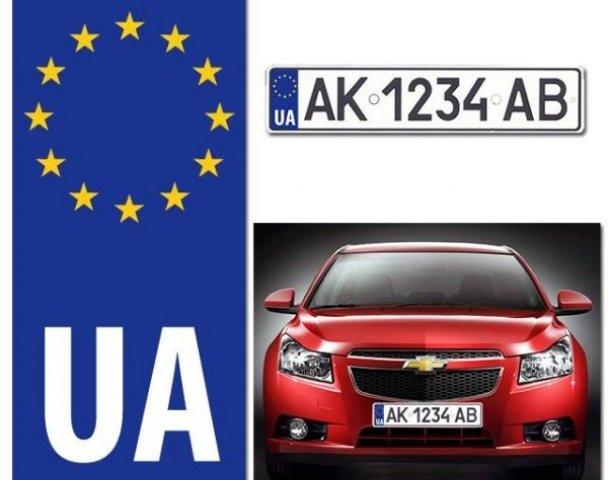 Киевлянам раздавали евро-украинские автомобильные номера
