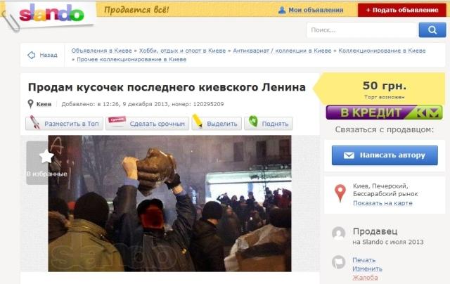 В Киеве продают куски разбитого Ленина
