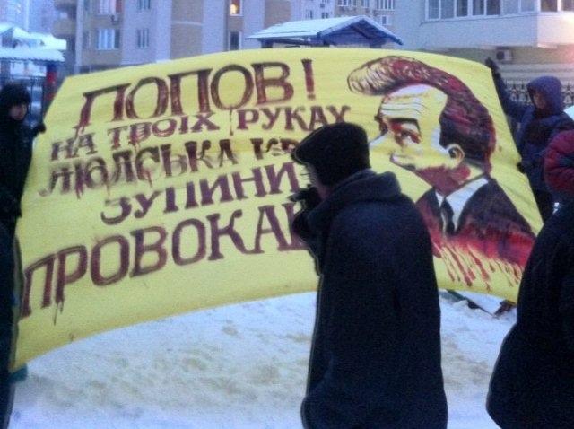 Киевляне устроили митинг под домом главы КГГА