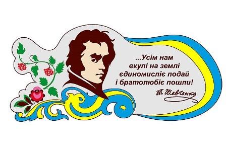 Зеленостроевцы создали макет для 200-летия Тараса Шевченко