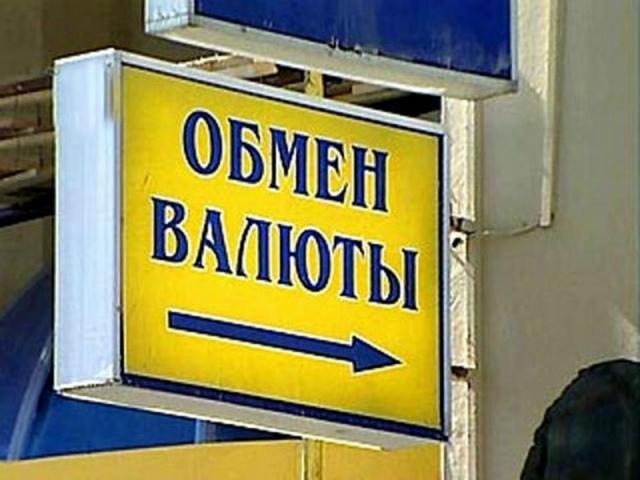 Из-за Майдана в центре невозможно купить/продать валюту