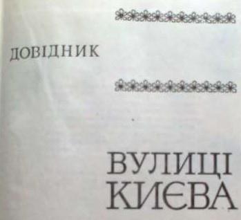 В Киеве появится новый справочник улиц