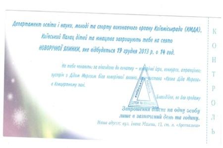 У киевских детей отбирают праздник Святого Николая?