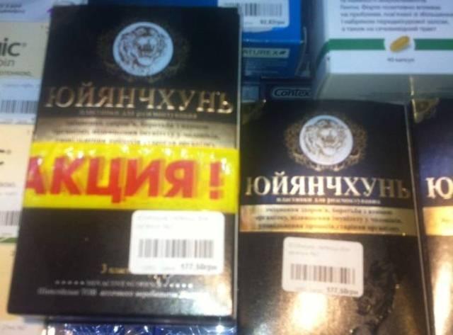 """В аптеках Киева продается мужской """"допинг"""", который не выговоришь"""