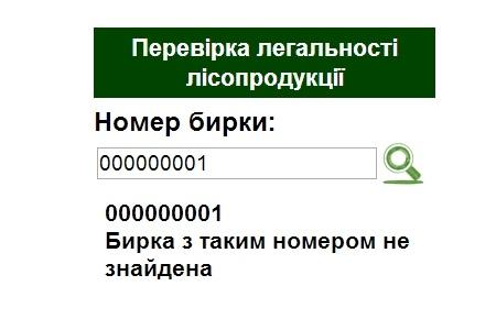 В Киеве в основном продаются елки без чипов
