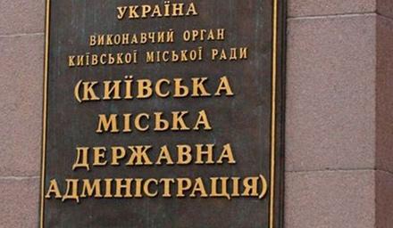 Чиновники КГГА собираются встречать Новый год в Киеве