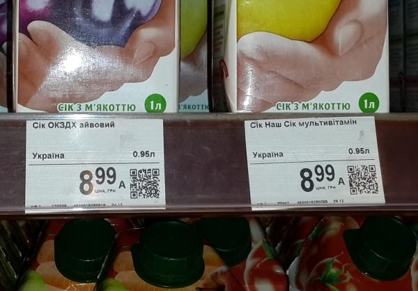 В киевском супермаркете из соков пропадают миллилитры