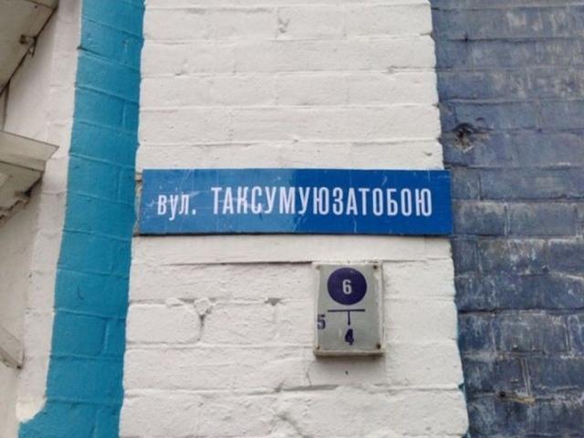 В Киеве появилась несуществующая улица, выражающая чувство