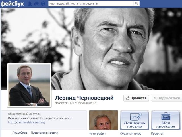 Экс-мэр Киева завел себе страницу в Facebook