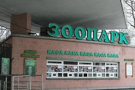В киевском зоопарке уверяют, что животные не голодают