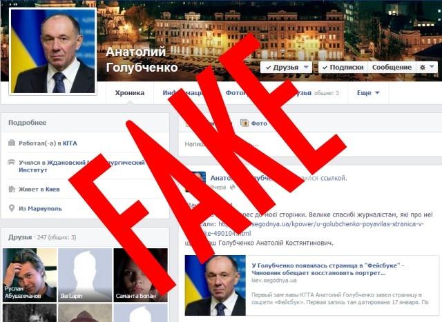 Политический фейк: Голубченко не создавал страницу в Facebook