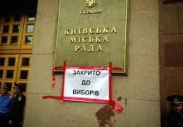 Сессия Киевсовета пройдет в помещении Печерской РГА