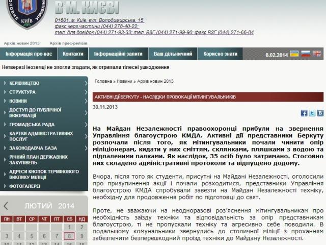 Ни КГГА, ни коммунальщики не просили милицию разгонять Майдан