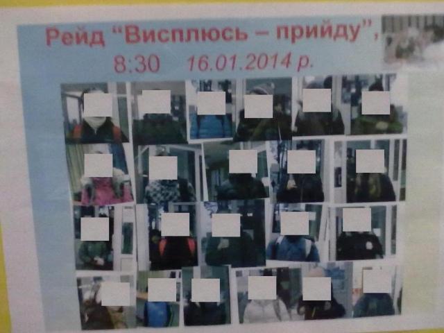 """Скандал под Киевом: учеников решили воспитывать """"доской позора"""""""
