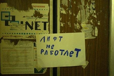 Каждая семья в Киеве платит в среднем по 15-20 гривен за лифт