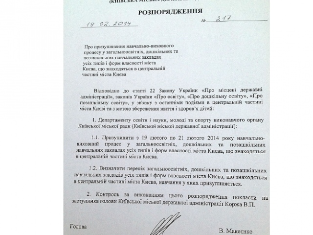 Садики и школы в центре Киева не будут работать до 21 февраля