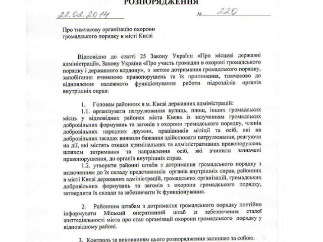 Во всех районах Киева появятся общественные дозоры