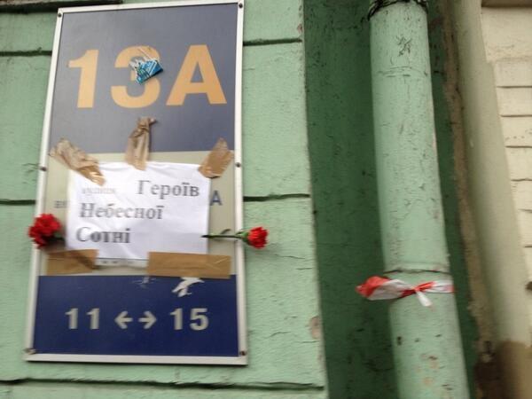 """Улицу Институтскую уже начали переименовывать самодельными """"табличками"""""""