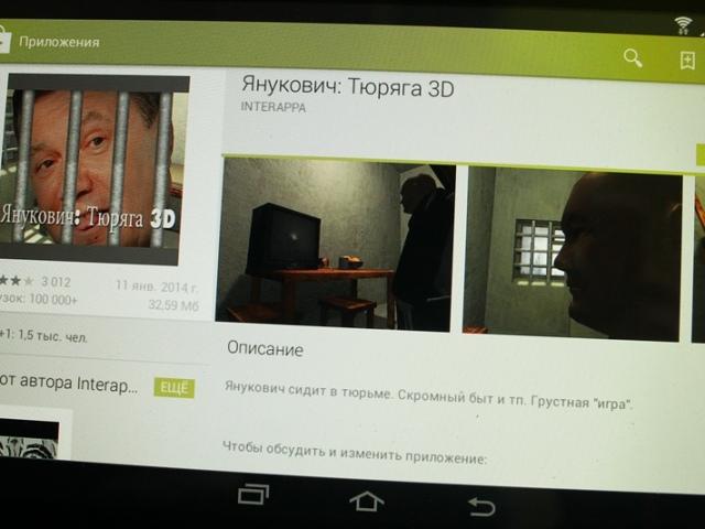 Поиграть в Януковича можно на мобилках и планшетах
