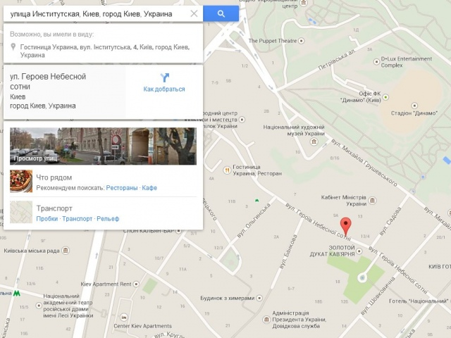 Google переименовал в Киеве улицу Институтскую