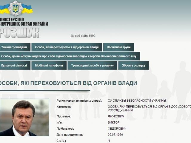 Виктор Янукович появился в базе МВД