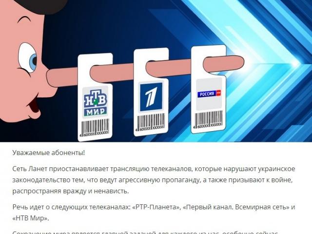 Киевский провайдер выключил российские телеканалы