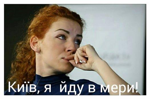 Мэром Киева может стать женщина
