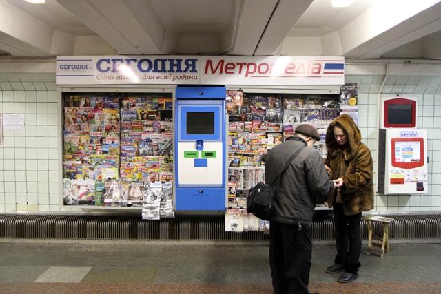 Из метро могут исчезнуть терминалы по продаже прессы