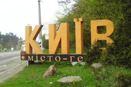 Глава КГГА собирается запретить перевозчикам из области въезжать в Киев