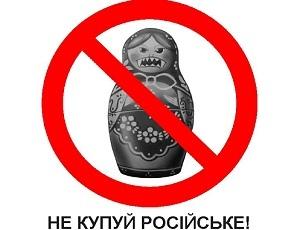 Флешмоб: киевлян просят отказаться от российской продукции