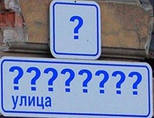 """В Киеве могут переименовать """"московские"""" улицы"""