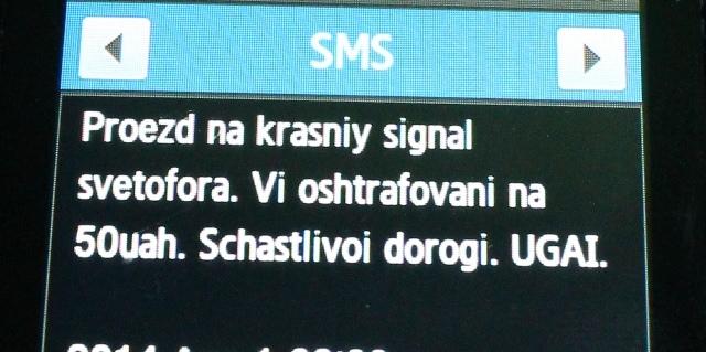 Киевские ГАИшники будут штрафовать по мобильному телефону